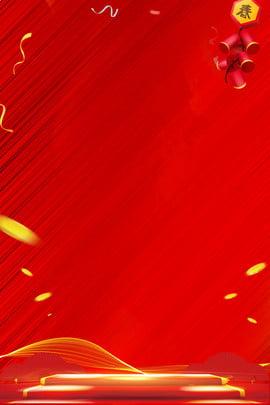 Đại lễ khai trương poster đỏ khai trương khai trương mở , Hời, Trương, Mở Ảnh nền