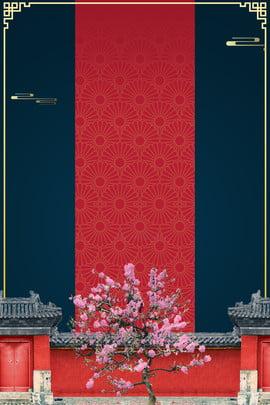 ग्राफिक डिजाइन चीनी शैली महल पोस्टर पृष्ठभूमि चित्रण डिजाइन ग्राफिक डिजाइन चीनी शैली महल , पोस्टर, पृष्ठभूमि, चीनी पृष्ठभूमि छवि