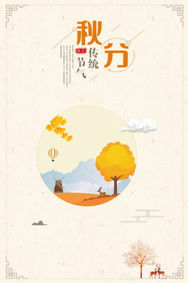 Thiết kế đồ họa Poster mùa thu Poster nền Minh họa PSD Thiết kế đồ Thu Nền Họa Hình Nền