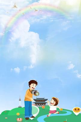 暑期親子旅游海報背景 草地 親子 天空 野營 彩虹 雲朵 簡約 卡通 , 草地, 親子, 天空 背景圖片