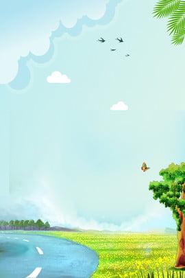 草地道路海報 草地 道路 樹木 天空 雲朵 大雁 簡約 , 草地, 道路, 樹木 背景圖片