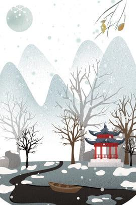 大寒24節氣海報背景 大寒 24節氣 海報背景 大寒節氣 傳統節氣 冬天 冬季 雪景 , 大寒, 24節氣, 海報背景 背景圖片
