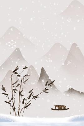 大寒節氣海報背景 大寒 24節氣 海報背景 大寒節氣 傳統節氣 冬天 冬季 雪景 滑雪 雪山 , 大寒節氣海報背景, 大寒, 24節氣 背景圖片