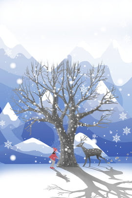 大寒24節氣海報背景 大寒 24節氣 海報背景 大寒節氣 傳統節氣 冬天 冬季 雪景 雪山 鹿 , 大寒24節氣海報背景, 大寒, 24節氣 背景圖片