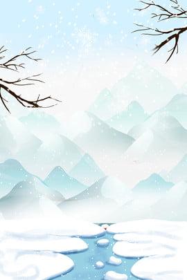 大寒24節氣海報背景 大寒 24節氣 海報背景 大寒節氣 傳統節氣 冬天 冬季 雪景 雪山 , 大寒24節氣海報背景, 大寒, 24節氣 背景圖片