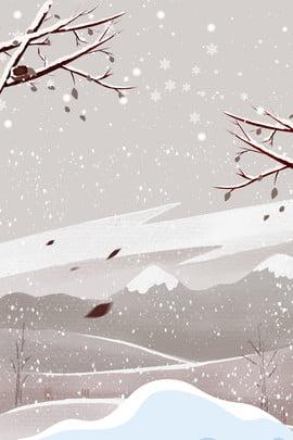 大寒2節氣海報背景 大寒 24節氣 海報背景 大寒節氣 傳統節氣 冬天 冬季 雪景 雪山 , 大寒2節氣海報背景, 大寒, 24節氣 背景圖片