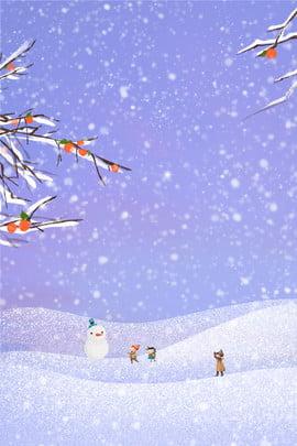 二十四節氣大寒主題背景 大寒 簡約 文藝 清新 天空 雪地 雪花 花枝 雪人 , 大寒, 簡約, 文藝 背景圖片