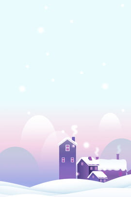 節氣大寒創意合成背景海報 大寒 冬天 雪景 寒冷 節氣 房屋 白雪 卡通 簡約 合成 創意 , 節氣大寒創意合成背景海報, 大寒, 冬天 背景圖片