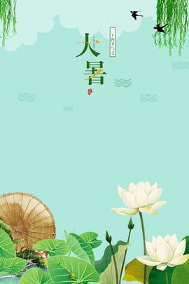 Great Heat Midsummer Summer Summer Poster, Solar Poster, Jolly Painting, Lotus, Background image