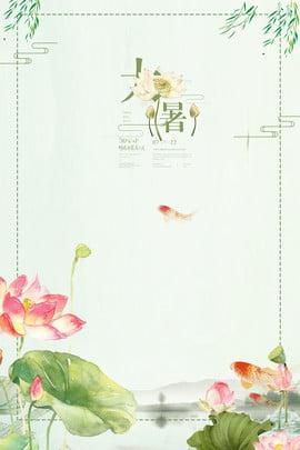 大暑節氣中國風海報背景 大暑 節氣海報 中國風 荷花 蓮花 夏季 盛夏 中國傳統節氣 二十四節氣 節氣掛畫 , 大暑節氣中國風海報背景, 大暑, 節氣海報 背景圖片