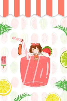 可愛卡通西瓜飲料杯大暑海報 大暑 夏日 卡通 西瓜杯 水果 可愛 冷飲 樹葉 廣告海報 背景 可愛卡通西瓜飲料杯大暑海報 大暑 夏日背景圖庫