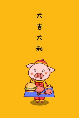 daji dali ano novo piggy comendo frango moe cartoon wallpaper fundo do cartaz muita sorte bonito caricatura leitão comer frango perna , Parede, Plano, Frango Imagem de fundo