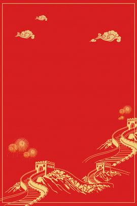Fundo nacional de dia nacional de China vermelho Grande muralha Xiangyun Fogos de Dourado Onze De Imagem Do Plano De Fundo