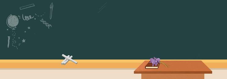 卡通手繪教師節黑板模板 綠色 黑板 老師 辛苦了 教師節書本 粉筆手繪 愛心 背景 感恩老師 教師節, 卡通手繪教師節黑板模板, 綠色, 黑板 背景圖片