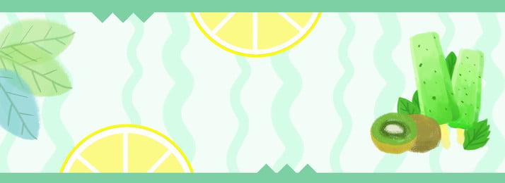 Green Cartoon Stripe Fruit Cartoon, Hand Drawn Cold Drink, Banner Poster, Advertising Background, Background image