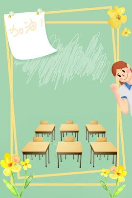 グリーンカレッジ入試、カウントダウン、教室デスクの背景 グリーン 大学入試 さあ カウントダウン 教室 デスクの背景 検査 卒業 青少年 給油 , グリーンカレッジ入試、カウントダウン、教室デスクの背景, グリーン, 大学入試 背景画像