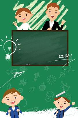 Giáo dục xanh nghỉ hè đào tạo thiếu niên giáo viên nền Màu xanh Giáo dục Kỳ Giáo Dục Xanh Hình Nền