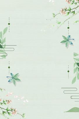 グリーンアンティークフレッシュポスター グリーン 新鮮な 古代のスタイル 文学 単純な 支店 シェーディング 花びら グリーン 新鮮な 古代のスタイル 背景画像