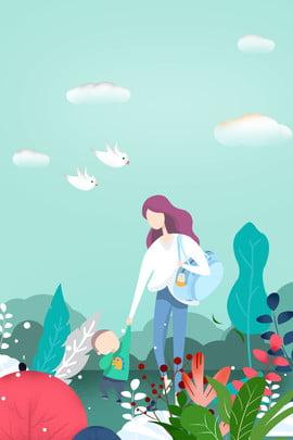 綠色清新卡通親子遊母親節背景 綠色 清新 卡通 親子遊 母親節 母子 郊遊 雲朵 旅遊 綠色清新卡通親子遊母親節背景 綠色 清新背景圖庫