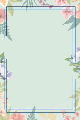 清新綠色簡約背景 綠色 清新 鮮花 邊框 簡約 綠葉 自然 手繪 , 綠色, 清新, 鮮花 背景圖片