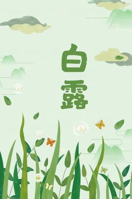 緑白露テーマポスター グリーン 新鮮な 単純な 文学 テキスト クラウド 支店 グラスランド 手描き 漫画 グリーン 新鮮な 単純な 背景画像