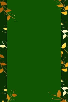 Fundo verde folha de ouro borda fundo H5 elemento Green Folha de ouro Fronteira Novo Verde E De Imagem Do Plano De Fundo