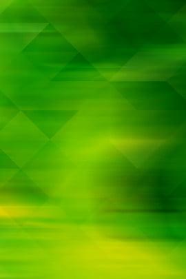 ग्रीन ग्रेडिएंट वायुमंडलीय ज्यामितीय पोस्टर हरी ढाल वातावरण ज्यामिति पोस्टर क्रमिक परिवर्तन गतिशील , ग्रीन ग्रेडिएंट वायुमंडलीय ज्यामितीय पोस्टर, हरी, ढाल पृष्ठभूमि छवि