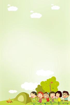 野外夏令營清新簡約海報背景 綠色 草地 兒童 帳篷 白雲 簡約 清新 卡通 手繪 夏令營 , 綠色, 草地, 兒童 背景圖片