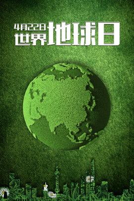世界地球日宣傳海報 綠色 草地 地球 城市 地球日 環保 公益 海報 廣告 背景 海報 , 世界地球日宣傳海報, 綠色, 草地 背景圖片