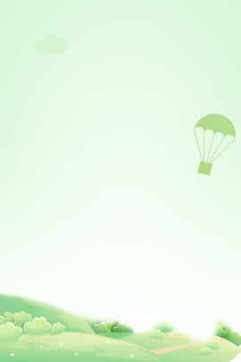 簡約綠色清新草地背景圖 綠色 草地 清新 簡約 海報 背景圖 熱氣球 植物 , 綠色, 草地, 清新 背景圖片