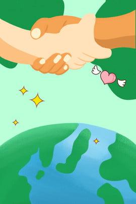 グリーン漫画の国際友情の背景 グリーン 国際親善デー 友達の背景 友情 友情 友情 手をつないで ハンドシェイク 愛してる 地球 , グリーン, 国際親善デー, 友達の背景 背景画像