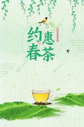 huichun茶新鮮な広告ポスターについてグリーン 緑の葉 春のお茶まつり 恵春茶について 文学的背景 新鮮でナチュラル お茶セット 緑茶の背景 お茶の背景 広告デザインポスター , Huichun茶新鮮な広告ポスターについてグリーン, 緑の葉, 春のお茶まつり 背景画像