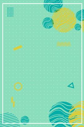 Cartaz geométrico de ponto de onda verde verde Line Geometria Ponto de onda Poster Desconto Simples Gráficos De Cartaz Geométrico Imagem Do Plano De Fundo