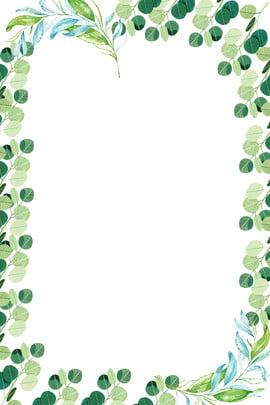 卡愛卡通邊框背景 綠色 可愛 邊框 清新 簡約 花朵 卡通 可愛 , 卡愛卡通邊框背景, 綠色, 可愛 背景圖片