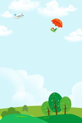 創意合成綠色卡通背景 綠色 室外 插畫 清新 清爽 戶外 卡通 商業 背景 飛機 創意合成綠色卡通背景 綠色 室外背景圖庫