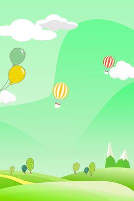 創意合成綠色卡通背景 綠色 室外 插畫 清新 清爽 戶外 卡通 商業 背景 熱氣球 漸變色 綠色 室外 插畫背景圖庫