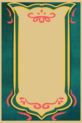 Retro phong cách mới Trung Quốc phong cách shading nền poster Màu xanh Retro Biên giới Bóng Phong Màu Phích Đỏ Hình Nền