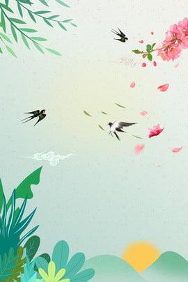 綠色背景圖 綠色 小文藝 花朵 邊框 服裝 新品 花 燕子 , 綠色背景圖, 綠色, 小文藝 背景圖片