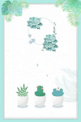 綠色文藝海報 綠色 小文藝 花朵 邊框 服裝 新品 花 植物 , 綠色, 小文藝, 花朵 背景圖片