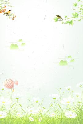हरे रंग की छोटी पृष्ठभूमि चित्रण ग्रीन वसंत पोस्टर छोटा पक्षी सफेद ताज़ा शिक्षा साहित्य और , और, पक्षी, सफेद पृष्ठभूमि छवि