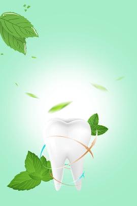 ग्रीन टूथ टूथ केयर वर्ल्ड लव टूथ डे बैकग्राउंड ग्रीन दांत दाँत की सुरक्षा विश्व , करें, दाँत, ग्रीन पृष्ठभूमि छवि