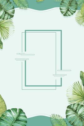 綠色邊框海報背景設計 綠色 龜背葉 綠植 文藝風 手繪 廣告背景 , 綠色邊框海報背景設計, 綠色, 龜背葉 背景圖片