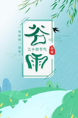 valley rain blue cartoon psd überlagerte werbung gu yu blau karikatur willow schlucken fluss regenzeit literarisch psd schichtung werbung , Gu, Valley Rain Blue Cartoon Psd überlagerte Werbung, Yu Hintergrundbild