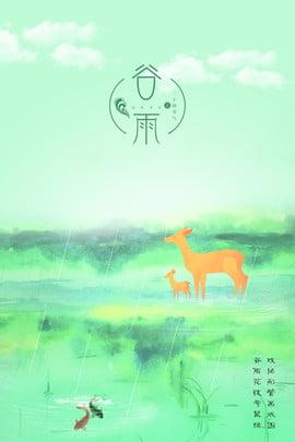 Vale chuva verde fulvo fundo Gu Yu Fulvo Projeto da Gu Vale Chuva Imagem Do Plano De Fundo
