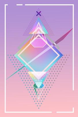 グラデーション形状の広告の背景のポスター H5 グラデーション 紫色 形 広告宣伝 バックグラウンド ポスター 新鮮な グラデーション形状の広告の背景のポスター H5 グラデーション 背景画像