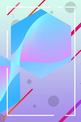 그라디언트 기하학 테두리 배경 h5 기울기 빨간색과 파란색 기하학 색상 배경 국경 포스터 , 파란색, 기하학, 색상 배경 이미지