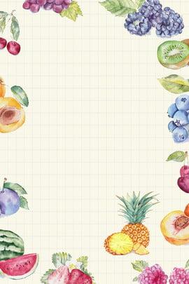 Cartaz de fundo de publicidade de frutas frescas de mão desenhada H5 Mão desenhada Caricatura Fresco Fruta Publicidade Plano de Fundo Poster Simples Imagem Do Plano De Fundo