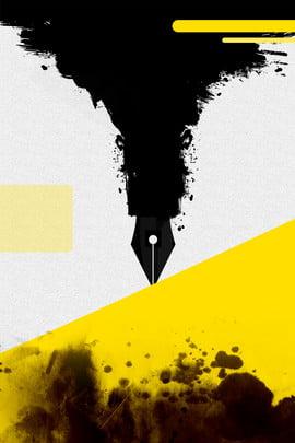 h5 자유형 아래 노란색 , 기업, 모집, 포스터 배경 이미지