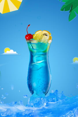 果酒藍色背景海報 h5 獼猴桃 水果 果汁 廣告 背景 海報 藍色 , 果酒藍色背景海報, H5, 獼猴桃 背景圖片