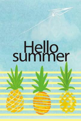清新夏日可愛菠蘿背景 H5 文藝 手繪 藍天 清新 夏日 可愛 菠蘿 背景 清新夏日可愛菠蘿背景 H5 文藝背景圖庫